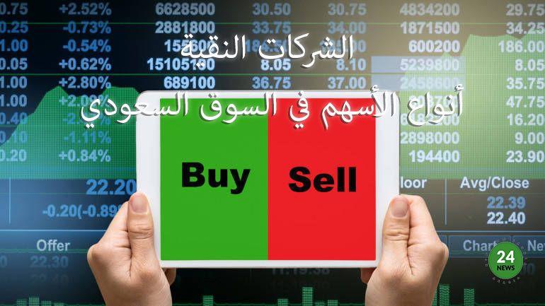 الشركات النقية أنواع الأسهم في السوق السعودي Trading