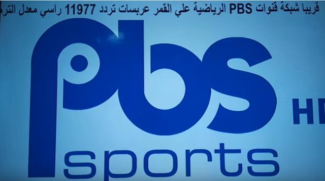 تردد قناة PBS sports على قمر بدر 26 Bein sport