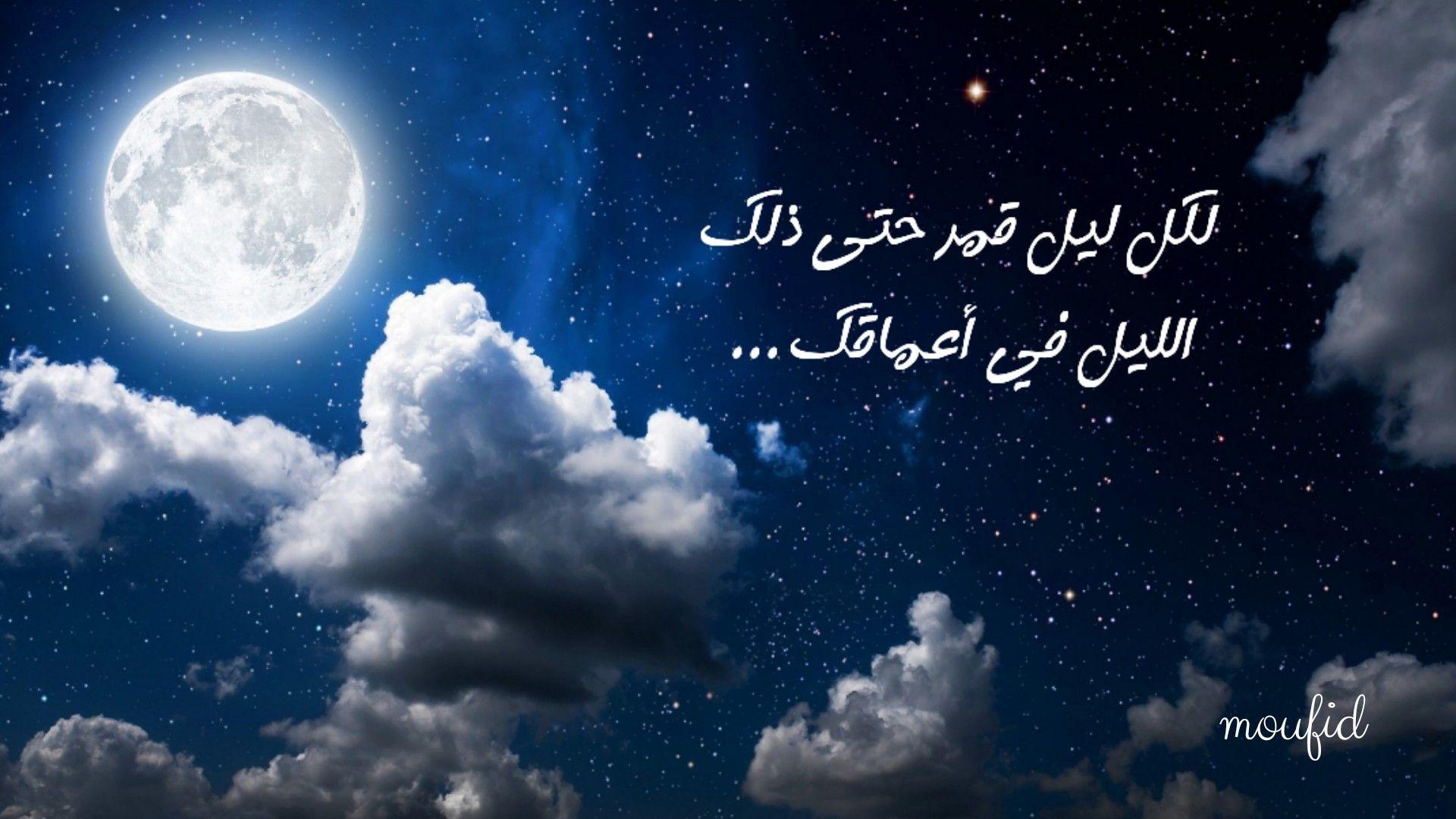 لكل ليل قمر حتى ذلك الليل في أعماقك Drawings Lockscreen Wallpaper