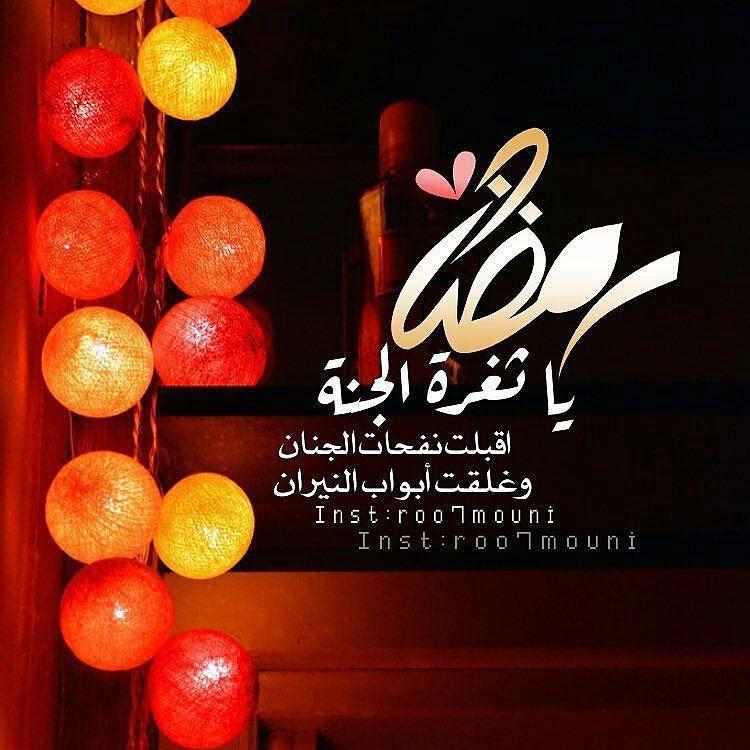 Roo7mouni رمضان مبارك وكل عام وانتم بخير أسأل الله أن يتقبل منا ومنكم صالح الأعمال وإن يكون شهر خير وبركة على جميع الامة العربية و Neon Signs Allah Neon