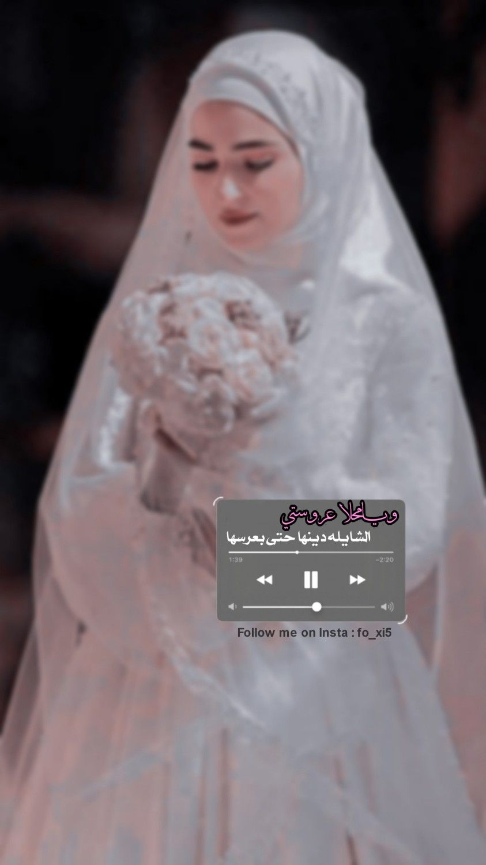 همسة سهام لابسه الغيم طرحة والفخر سلسالها الله يتمم فرحتك يا عروستنا تصويري تصويري سناب تصم Arabian Wedding Wedding First Look Arab Wedding