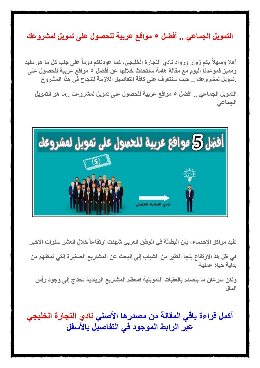 التمويل الجماعي أفضل 5 مواقع عربية للحصول على تمويل لمشروعك Microsoft Word Document Words Microsoft