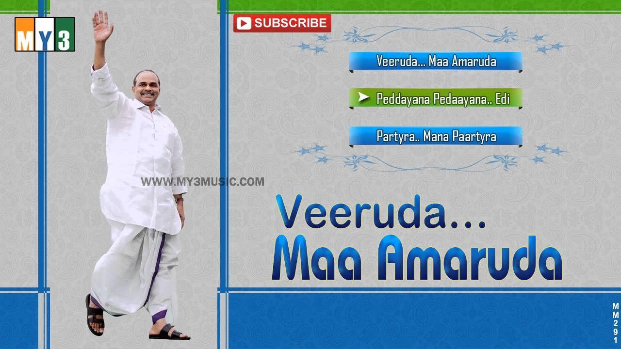 Veeruda… Maa Amaruda | YSR Songs | Folk Songs | Juke Box | FOLK