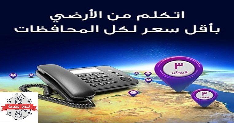 الاستعلام عن فاتورة التليفون الأرضي 2019 لشهر يناير من الشركة المصرية للاتصالات الربع سنوية Electronic Products Electronics Phone