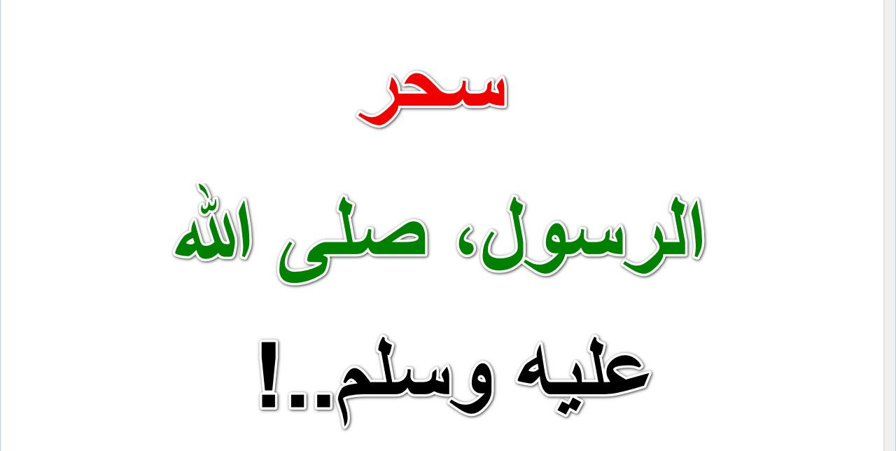 سحر الرسول صلى الله عليه وسلم Calligraphy Arabic Calligraphy