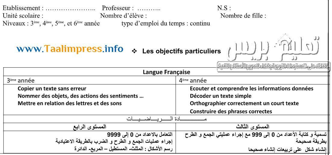 تقرير التقويم التشخيصي بالفرنسية للمستويات الثالث و الرابع و الخامس و السادس ابتدائي تقرير التقويم التشخيصي بالفرنسية للمستويا Words Airline Boarding Pass