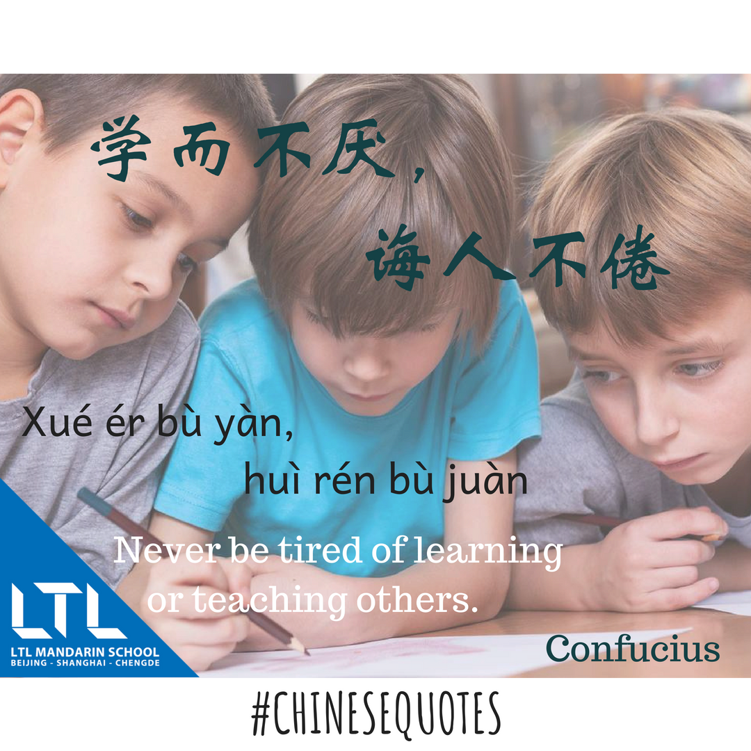 Learn Chinese The Ultimate Resources