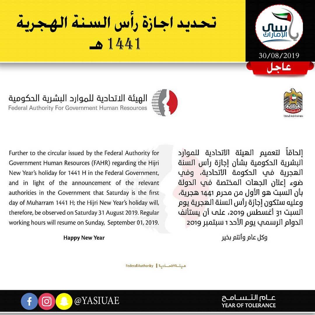 Pin By شبكة ياسي الامارات الإخبارية On Yasiuae Government Human Resources Federation