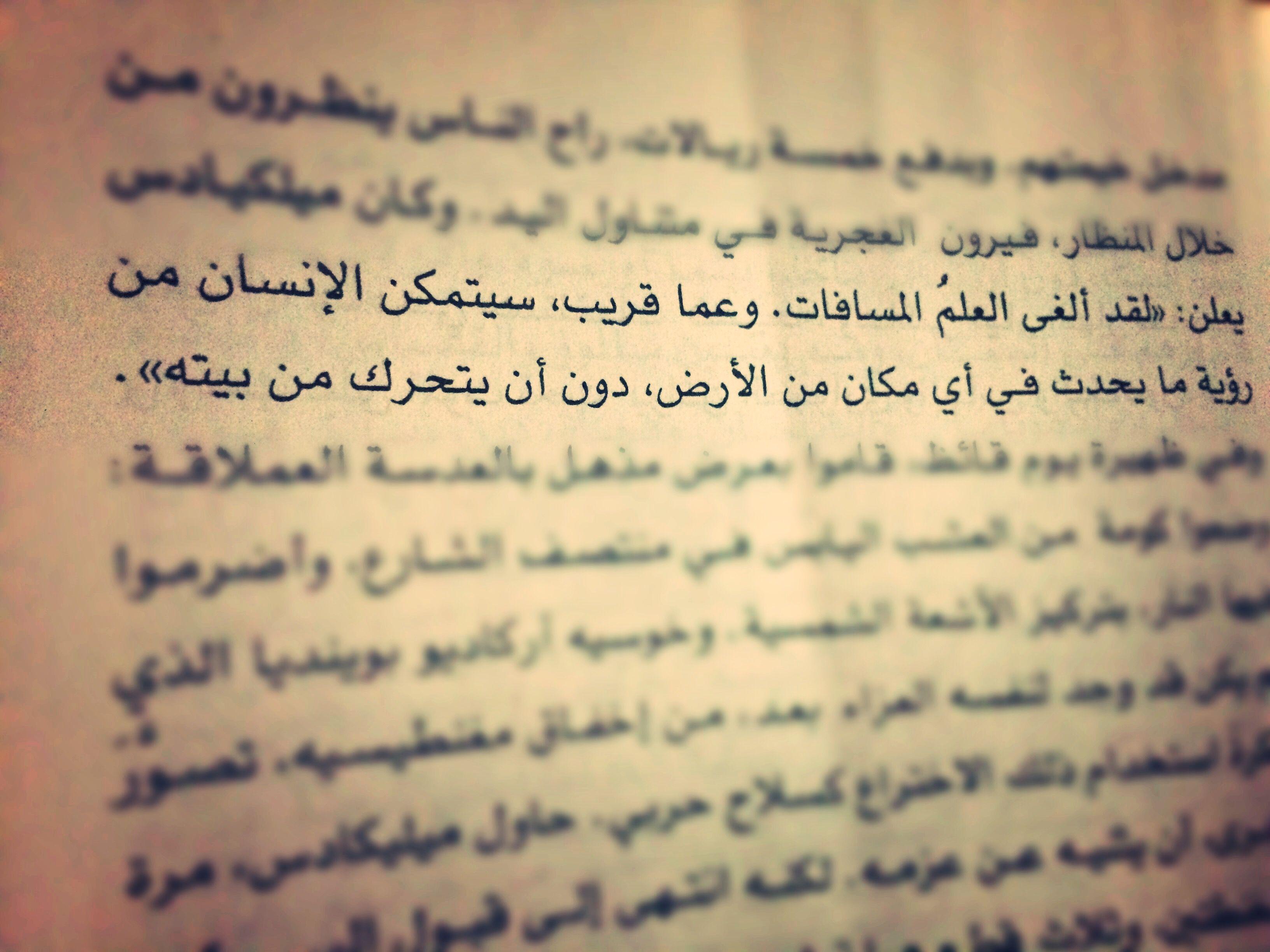 مائة عام من العزلة Calligraphy Arabic Calligraphy Sheet Music