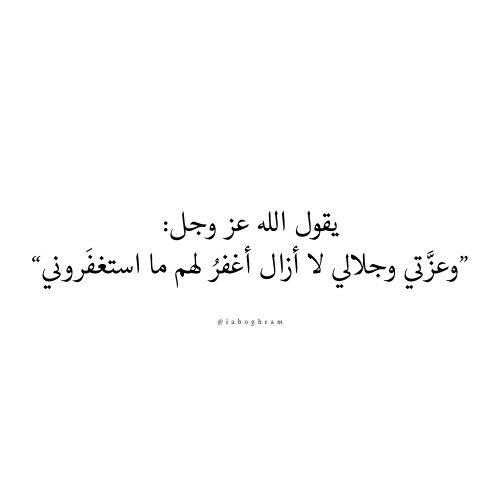 يقول الله عز وجل وعزتي وجلالي لا أزال أغفر لهم ما استغفروني Ahadeeth Hadith Words