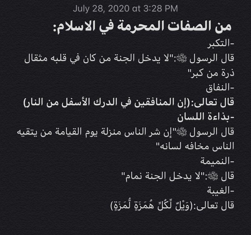 و ذ ك ر ف إ ن الذ ك ر ى ت نف ع ال م ؤ م ن ين Islamic Quotes Quran Quotes Islamic Quotes