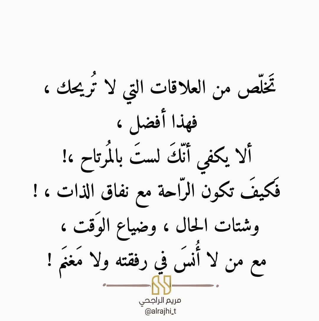 مريم الراجحي On Instagram صباح التحرر مريم الراجحي كتاباتي كتب تنمية بشرية تنمية الذا Math Arabic Calligraphy Math Equations