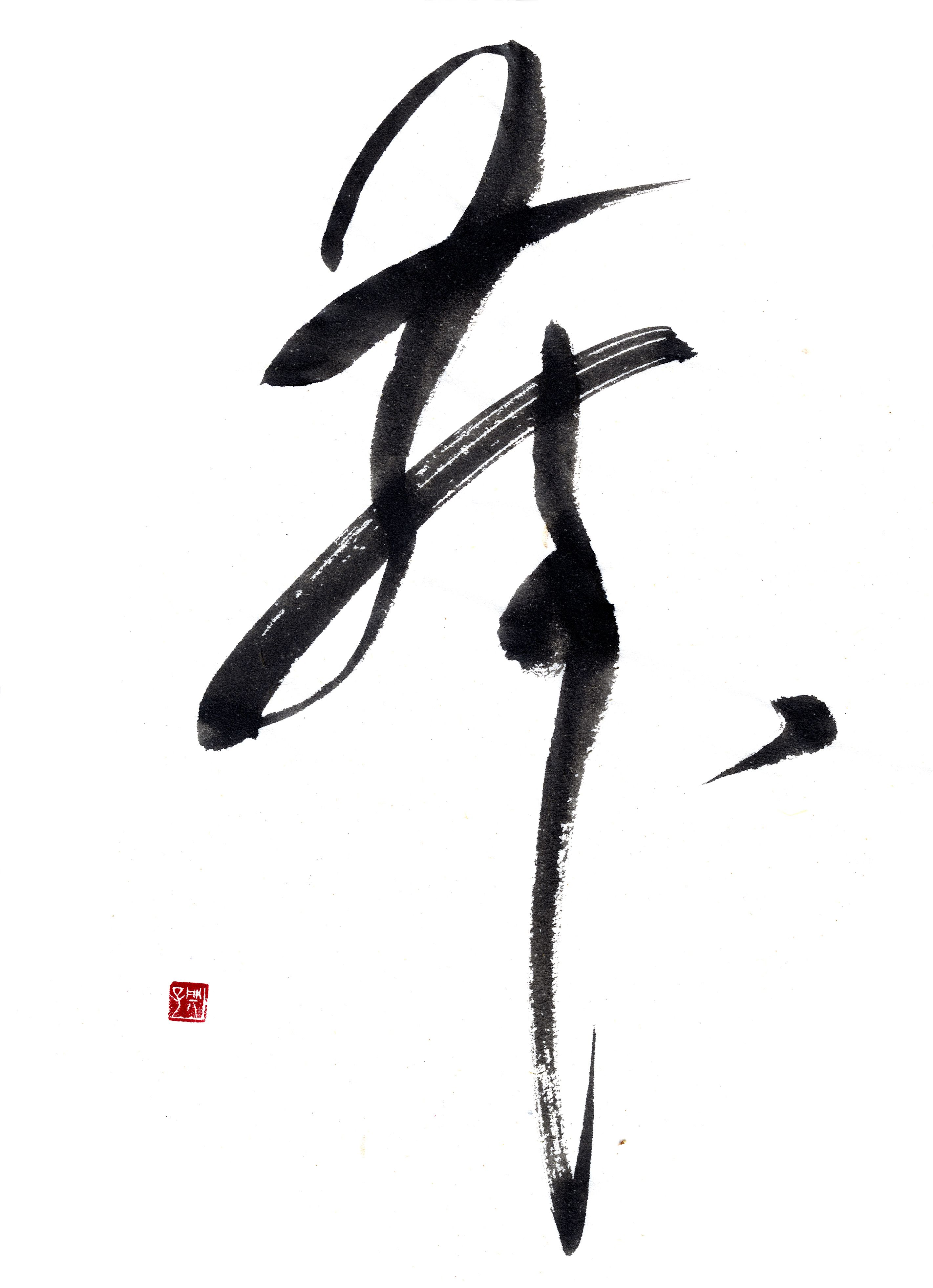 January 2015 matrix magazine online supplement page 2 beifongkendo dance calligraphy by artist noriko maeda find this pin and more on tattoo japanese symbol death biocorpaavc Image collections