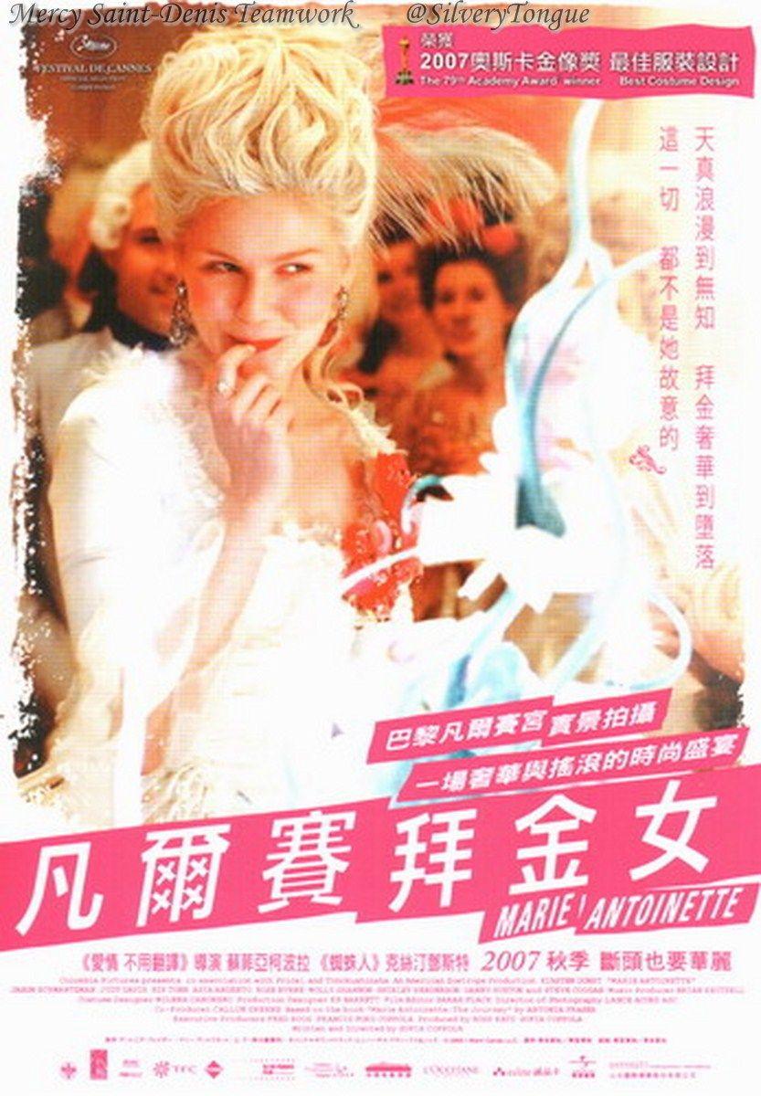Marie Antoinette - Japan cover.