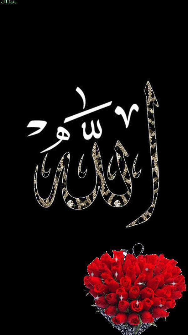 الله سبحانه وتعالى Allah Kaligrafi Allah Allah Calligraphy