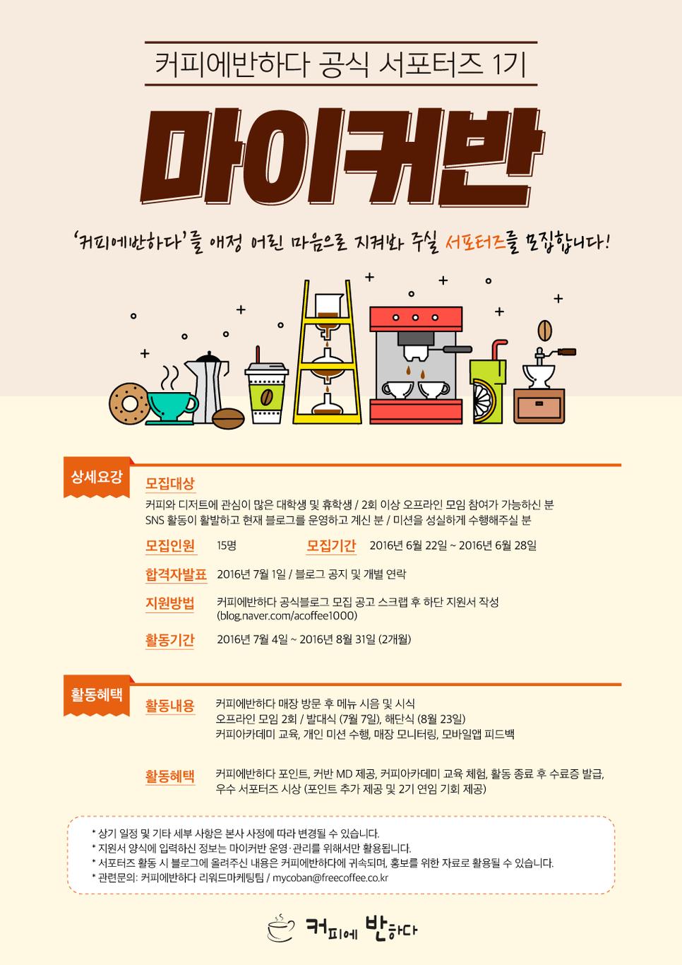 커피에반하다 공식 서포터즈 [마이커반] 1기 모집 (~6/28) : 네이버 블로그