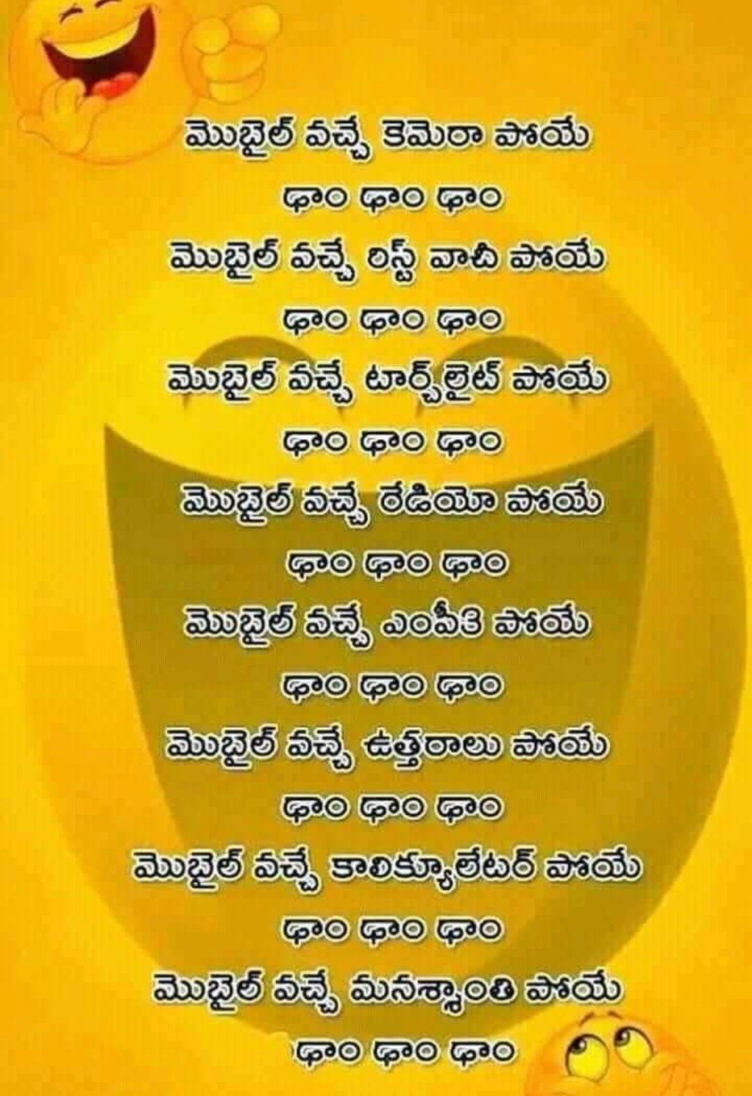 Pin by ajay on Telugu jokes Telugu jokes, Kids poems