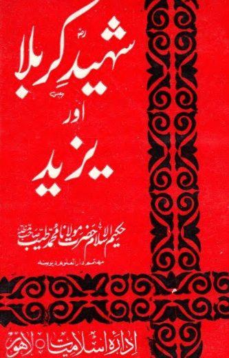 Dastan E Karbala Urdu Book