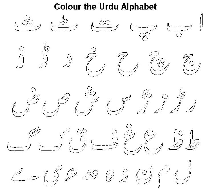 Urdu Alphabet Coloring Pages