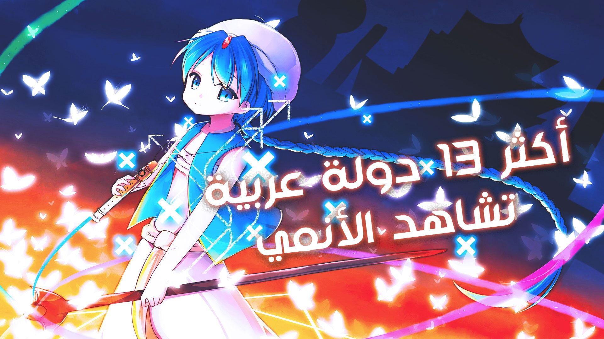 أكثر 13 دولة عربية تشاهد الأنمي وفق ا لـ Google Trends Anime Art