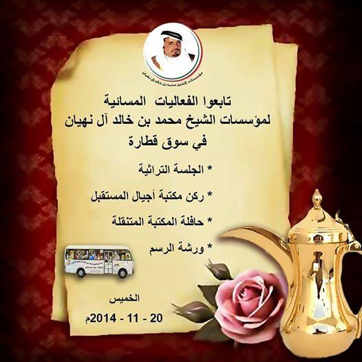 تابعوا فعاليات المسائية للمؤسسات الشيخ محمد بن خالد آل نهيان في سوق القطارة Food Dairy Cheese