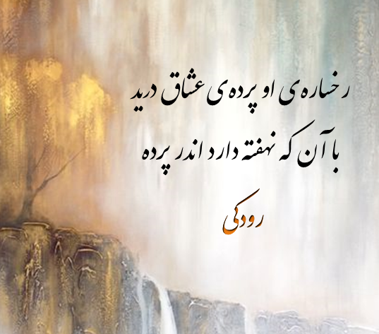 شعر عاشقانه رودکی Friends Quotes Funny Friends Quotes Persian Quotes