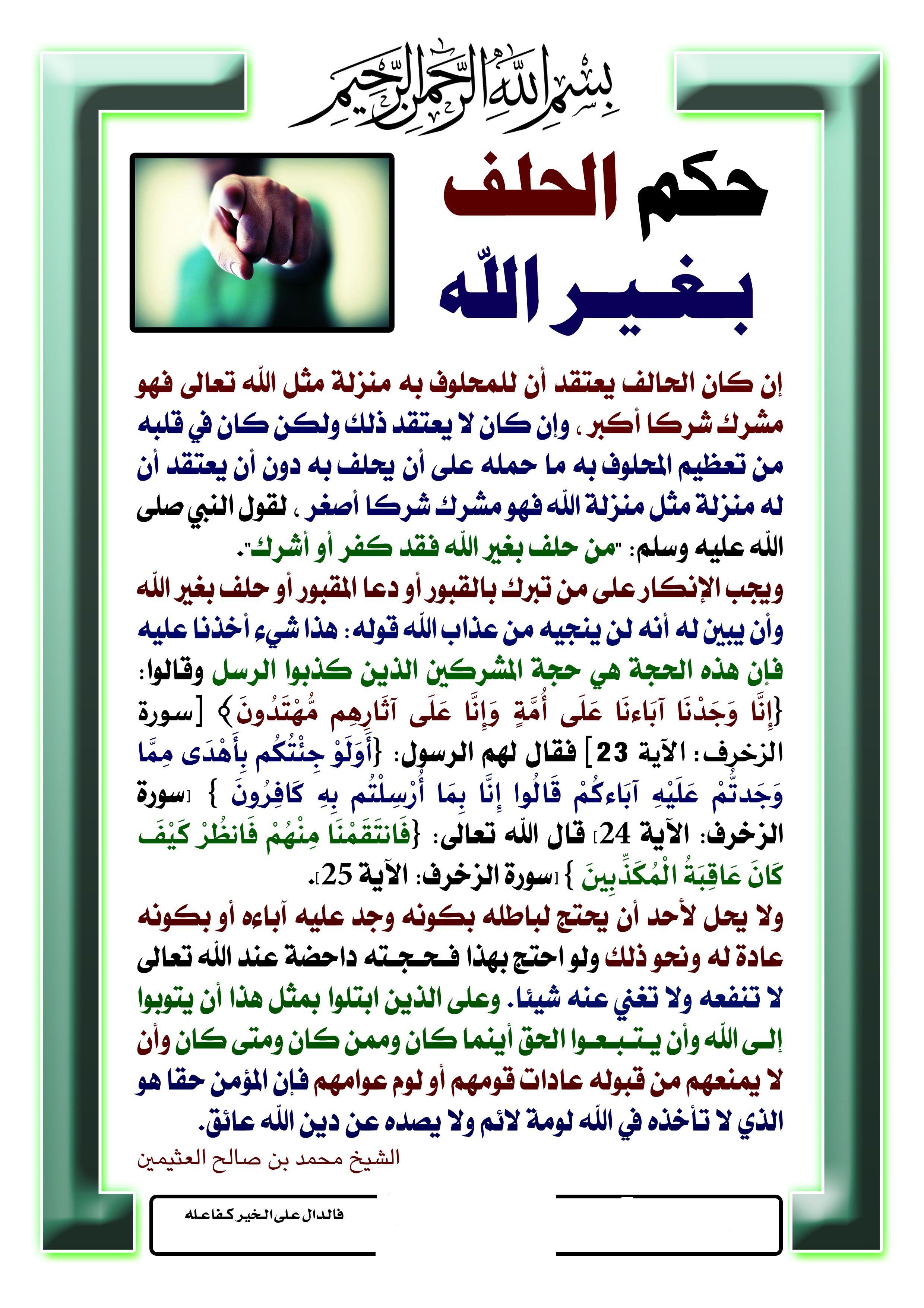 Pin By الدعوة إلى الله On أحاديث نبوية شريفة صحيحة عن اليمين الغموس Home Decor Decor Frame