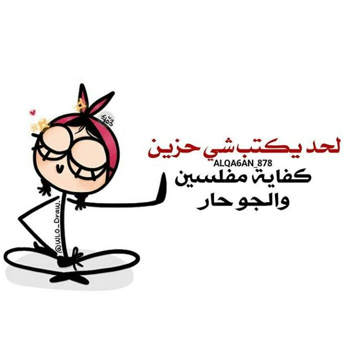 Pin By Nawartna On Arabic Funny Quotes Funny Arabic Quotes Funny Words Funny Quotes