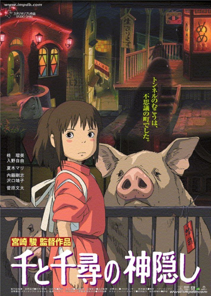 """""""千と千尋の神隠し"""" / """"Sen to Chihiro no Kamikakushi"""" (2001"""