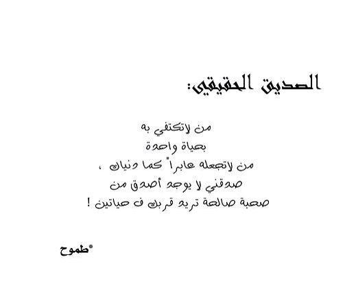 الصحبه الصالحة Bff Quotes Beautiful Arabic Words True Words