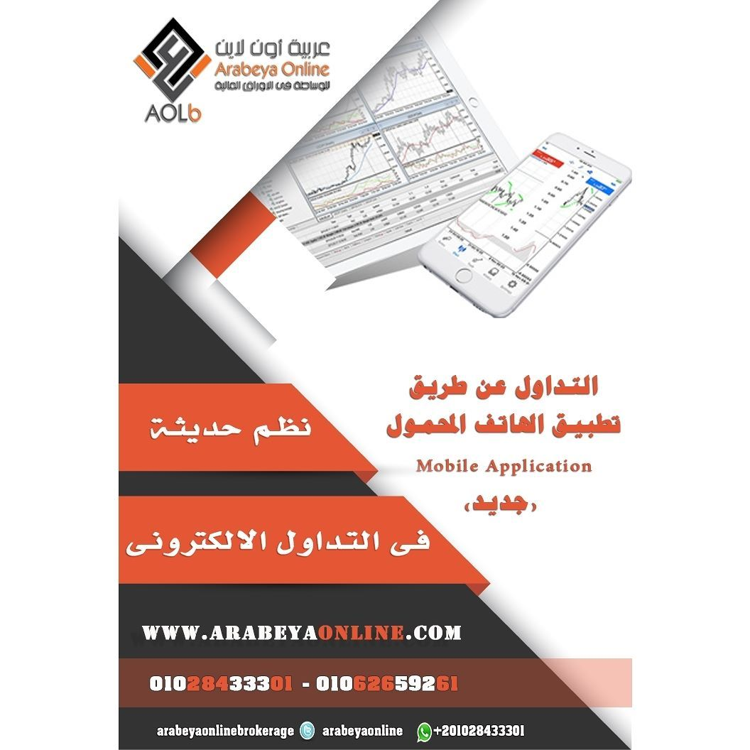 للاستفسار اتصل بنا كل ايام الاسبوع وفى كل وقت من داخل مصر Phone 01028433301 Phone 01062659261 من خارج مصر Phone 20102 Mobile Application Online Solar Power