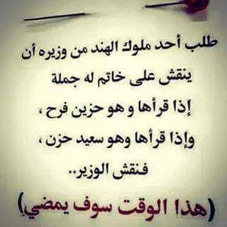 هذا الوقت سوف يمضي Words Arabic Quotes Love Words