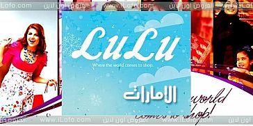 عروض لولو هايبر ماركت الإمارات تبدأ 26 أكتوبر حتى 8 نوفمبر 2016 الصحة والجمال Convenience Store Products Offer Convenience Store