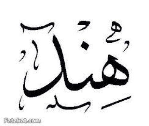 Pin By Ashraf Gavish On Names Name Design Art Calligraphy Name Calligraphy Design