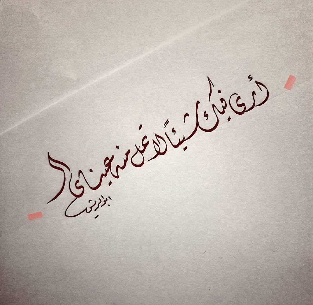 أرى منك شيئا لا تمل منه عيناي Romantic Words Arabic Love Quotes Love Words
