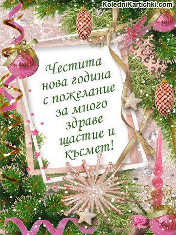 честита нова година картинки остальном все хорошо