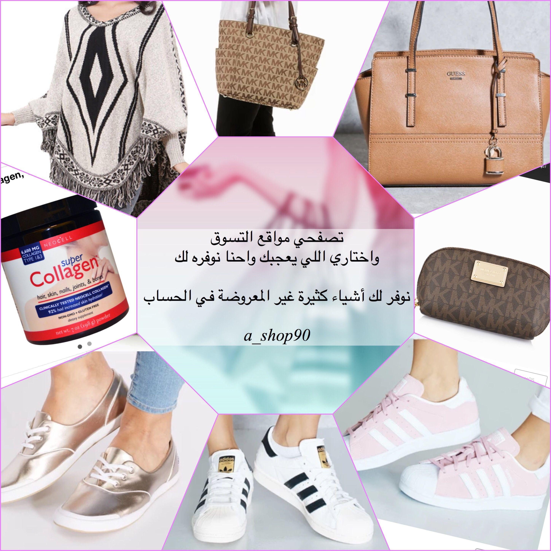 كود الاعلان R21492j الدولة السعودية معلومات عن الإعلان وسيطة جولي شيك نمشي ايهيرب أوفر لكم كل احتياجاتكم من موا Fashion Agen Polyvore Image