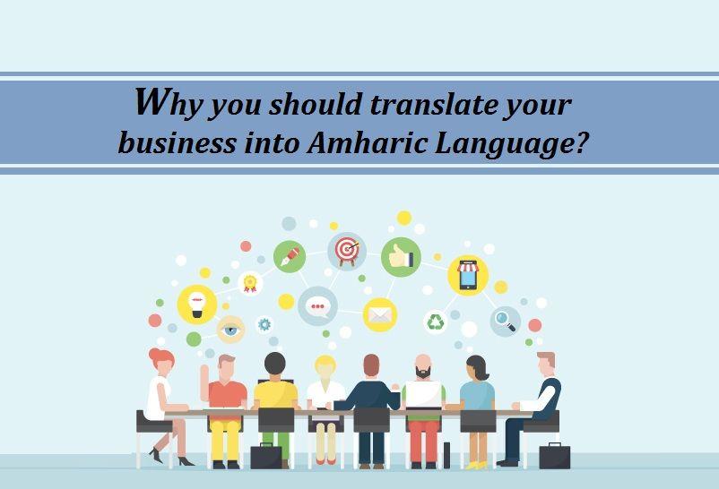 Amharic translation services india uae delhi kolkata mumbai amharic translation services india uae delhi kolkata mumbai altavistaventures Gallery
