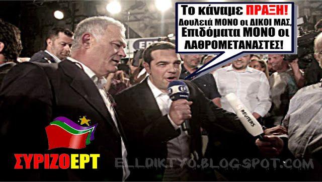 ΚΛΙΚ ΕΔΩ => http://elldiktyo.blogspot.com/2015/06/kommatiko-kratos.html [ΘΕΜΑΤΑ 14/6/2015] 1η ΦΟΡΑ ΑΡΙΣΤΕΡΟ-ΣΑΠΙΛΑ! (Το κομματικό κράτος ζει και βασιλεύει!) ΔΟΥΛΕΙΑ ΜΟΝΟ ΟΙ ΔΙΚΟΙ ΤΟΥΣ! Λεφτά υπάρχουν μόνο για λαθρομετανάστες: Μοιράζει τα χρήματα των Ελλήνων στις ΜΚΟ η συγκυβέρνηση Σανέλ - Ούτε Βενιζέλος, Ούτε Σαμαράς, ήρθε το Μνημόνιο της αριστεράς: Υψηλός ΦΠΑ, ΕΝΦΙΑ και δόσεις «εις το διηνεκές» >>>>