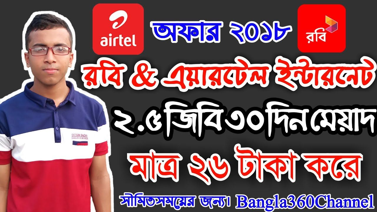 Robi Airtel 2 5gb Internet Pack Only 26taka With Validity 30 Days Airtel Robi Internet Offer 30 Day Day Offer