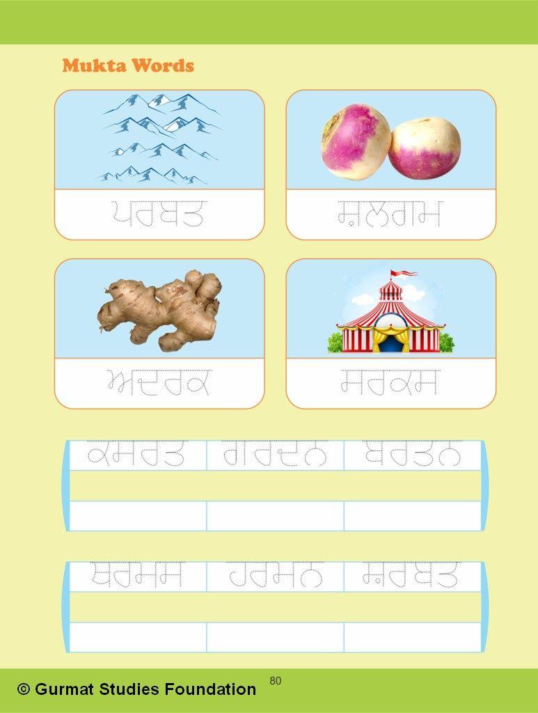 Gurmat Studies Foundation Punjabi Activity Book Book Activities Activities Books [ 1024 x 773 Pixel ]