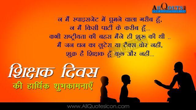Best Hindi Teachers Day Quotes In Hindi Siksha Diwas Mubarak Life Inspiration Hindi Shayari Imag Hindi Quotes Quote Of The Day Motivational Good Morning Quotes