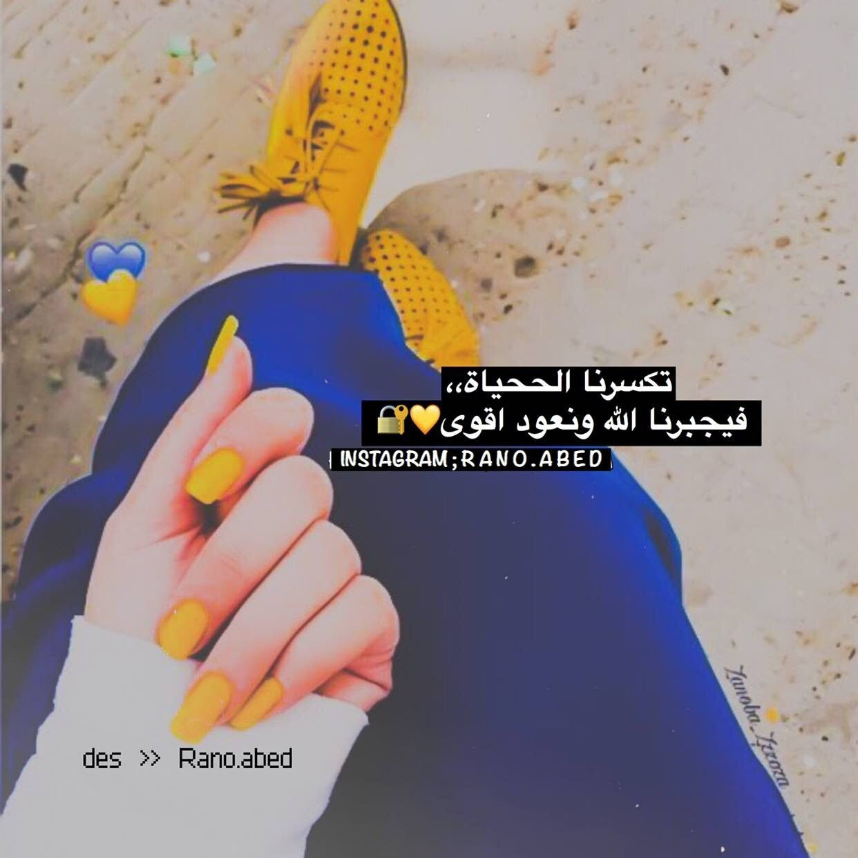 Pin By فتاة الشمس On Quotes Instagram Quotes Stuff To Buy