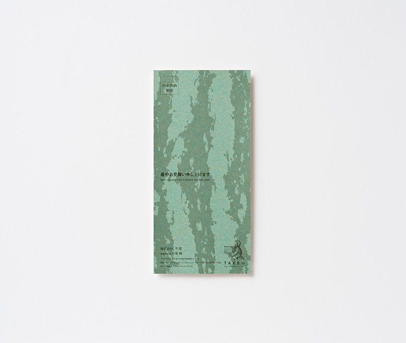 Takeosummer greeting card misawa design institute takeosummer greeting card misawa design institute business cardsprint layoutjapanese reheart Gallery