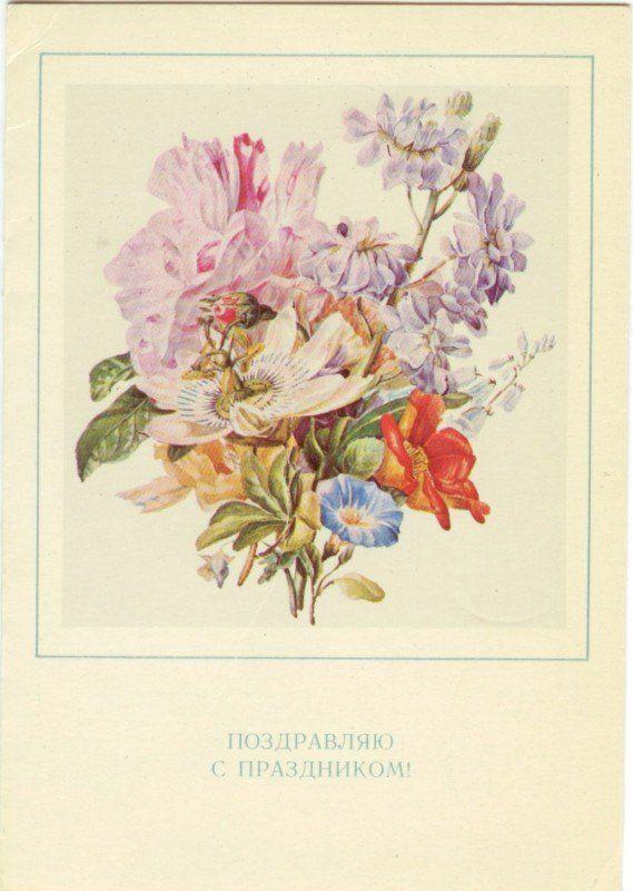 Язык цветов открытки