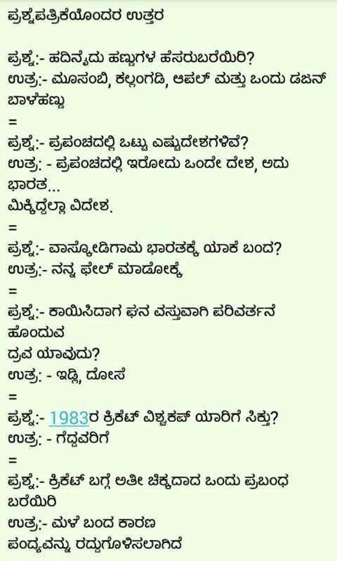 Pin By Namma Kannada Naadu On Kannada Jokes Funny Facts