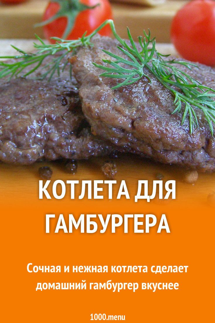 Котлета для гамбургера рецепт с фото пошагово | Рецепт ...