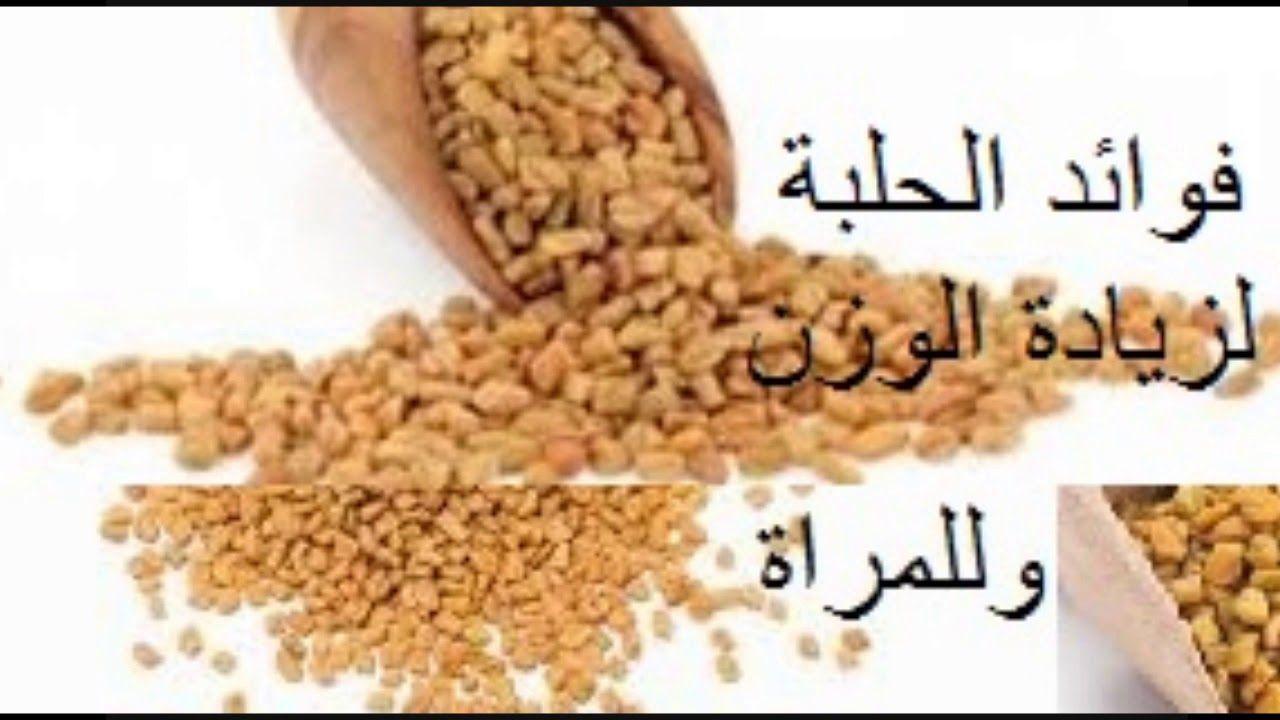 فوائد الحلبة لزيادة الوزن والتخلص من غازات البطن فوائد الحلبة للمرأة Krispie Treats Rice Krispie Treat Krispie