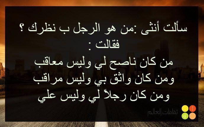 من روائع الكلام و من أجمل ما قرأت ثقافات العالم Arabic Calligraphy Photo
