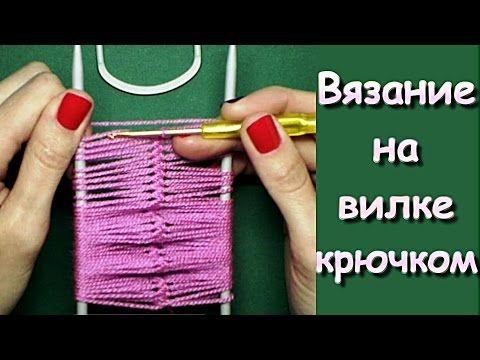 Hairpin Lace Patterns Урок 10 Вязание крючком на вилке - YouTube